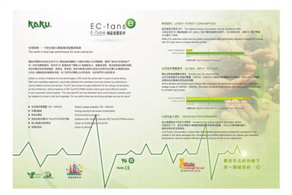 EC经济型风机